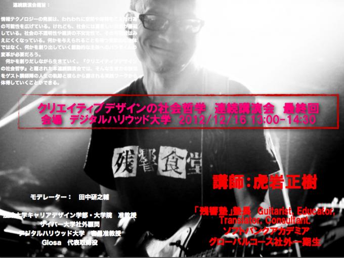 スクリーンショット 2012-12-16 10.11.28