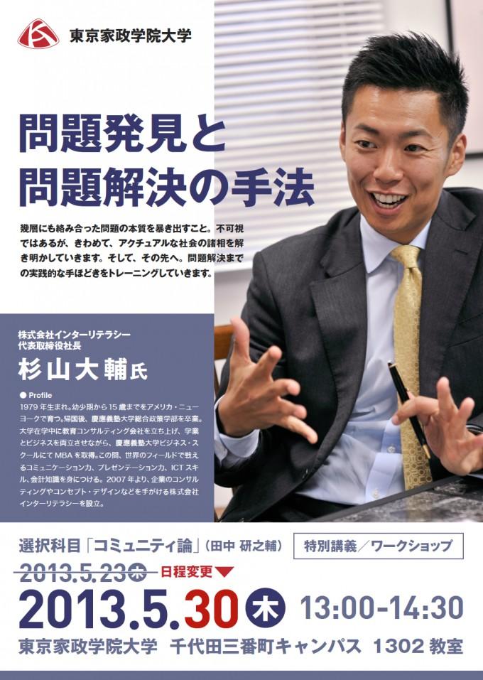 東京家政学院大学-1